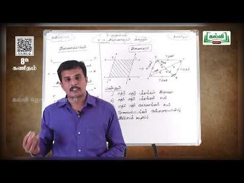 8th Maths வடிவியல்  அலகு 5 பகுதி 11 KalviTV