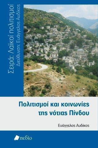 Πολιτισμοί και κοινωνίες της νότιας Πίνδου