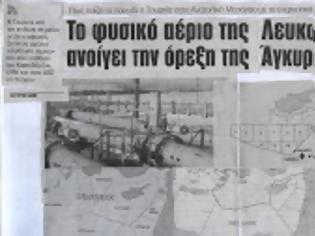 Τέρμα οι απειλές κατά της Κύπρου- Έγγραφο της ΕΕ κατά της Τουρκίας