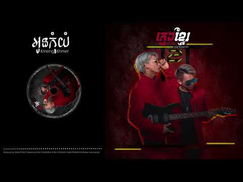 KmengKhmer - អូនកុំយំ​ (Oun Kom Yum) [Official Audio]