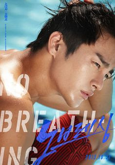 速水花美男/屏息 (No Breathing) poster