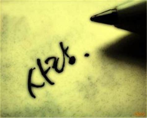 memo   kata kata cinta  bahasa korea