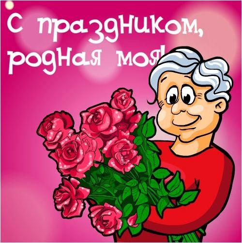 Поздравления с 8 Марта тете, племяннице, свекрови, невестке, теще