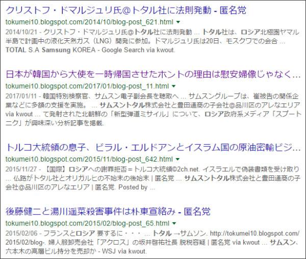 https://www.google.co.jp/#q=site:%2F%2Ftokumei10.blogspot.com+%E3%82%B5%E3%83%A0%E3%82%B9%E3%83%B3+%E3%83%88%E3%82%BF%E3%83%AB%E3%80%80%E3%83%AD%E3%82%B7%E3%82%A2