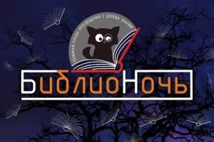 Библионочь, Год литературы 2015