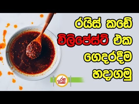 How to make Chili paste Like a Rice kade style