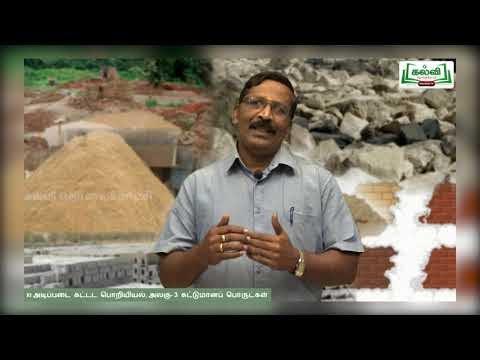 11th Basic Civil Engineering கட்டுமானப் பொருட்கள் அலகு 3 பகுதி 1