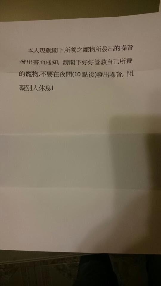 格仔受傷前,其主人曾收到鄰居的信件,極不客氣。` 圖片由格仔主人提供