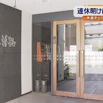連休明けに一斉休業 外食チェーンの「働き方改革」:ニュースモーニングサテライト - テレビ東京