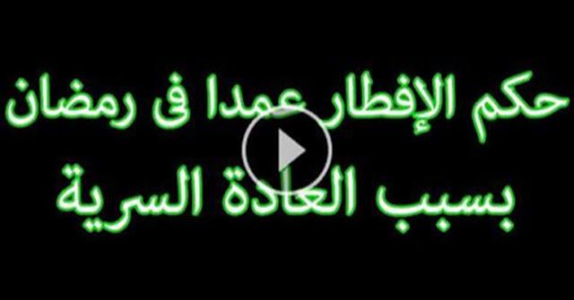 ضخم جدول أختر حكم العاده السریه في نهار رمضان للرجال Comertinsaat Com