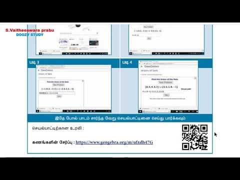 How to use ICT Activity 9 ஆம் வகுப்பு - கணிதம்-கணமொழி - பக்கம் 26 -ICT corner செயல்பாட்டை கையாளும் முறை