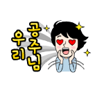 Korean emoticon 우리 공주님 My princess