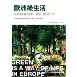 歐洲綠生活:向歐洲學習過節能、減碳、廢核的日子