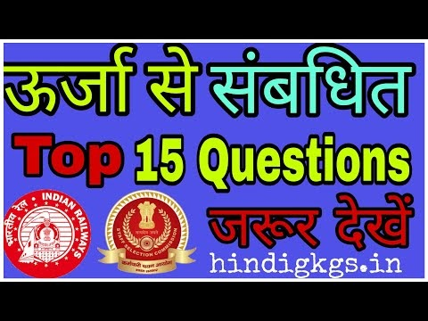 Work power and energy objective question answer in hindi  ।  कार्य,ऊर्जा और शक्ति पर आधारित सामान्य ज्ञान प्रश्नोत्तरी