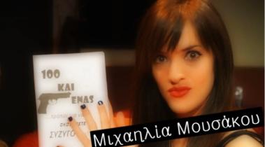 Mixailia Mousakou