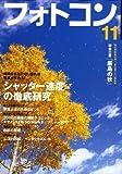 フォトコン 2008年 11月号 [雑誌]