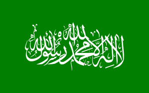 Flag of Hamas with Shahada calligraphy. :Ratio...