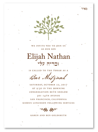 Beth Shalom - English Sage