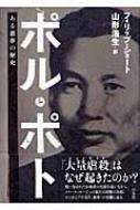 【送料無料】 ポル・ポト ある悪夢の歴史 / フィリップ・ショート 【単行本】