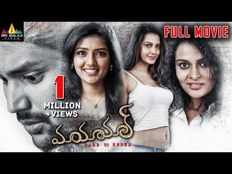 Maya Mall Telugu Movie