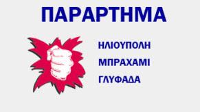 ΠΑΡΑΡΤΗΜΑ-ΗΛΙΟΥΠΟΛΗ