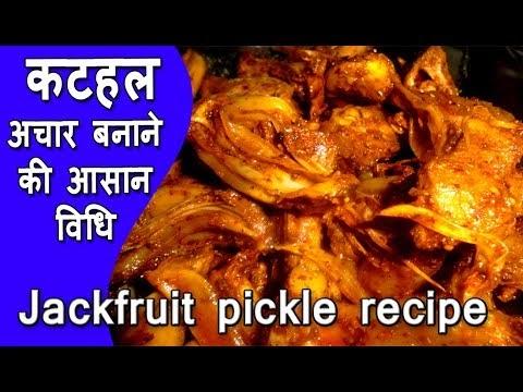 Jackfruit Pickle / Kathal ka achar banane ki vidhi / Kathal ka Achar / kathal achar
