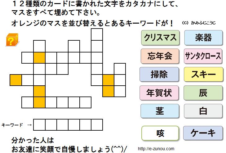 衆院解散時事問題漢字クイズ クイズ制作 脳トレーニングクイズで脳を