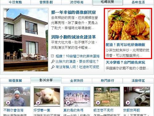 20100102沙茶魷魚蒜上首頁^^.jpg