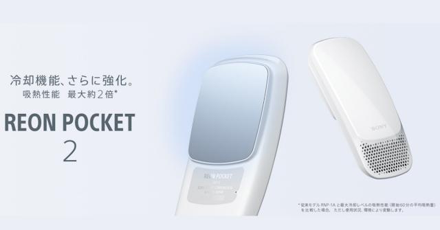 【日本製、降溫 13 度】SONY REON POCKET 2 流動體溫調節器 送你獨家 95 折優惠碼