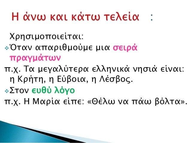 Χπηςιμοποιείσαι: Όσαν απαπιθμούμε μια ςειπά  ππαγμάσψνπ.φ. Τα μεγαλύσεπα ελληνικά νηςιά είναι:  η Κπήση, η Εύβοια, η Λέςβ...