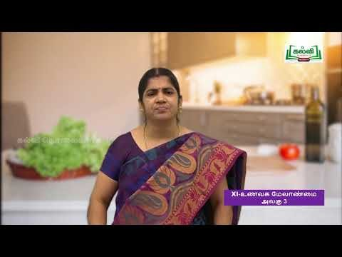 11th Food Management உணவினைத் தேர்ந்தெடுத்தல் சமைக்கும் முறைகள் அலகு 3 பகுதி 3 Kalvi TV