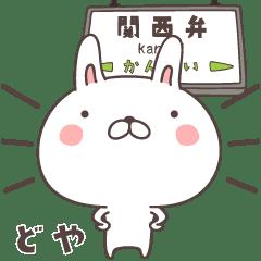 [LINEスタンプ] うさころ 関西弁 (1)