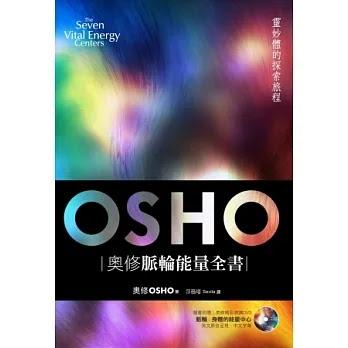 奧修脈輪能量全書:靈妙體的探索旅程