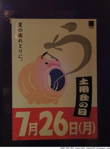 100727鰻料理京都屋@台北007.JPG