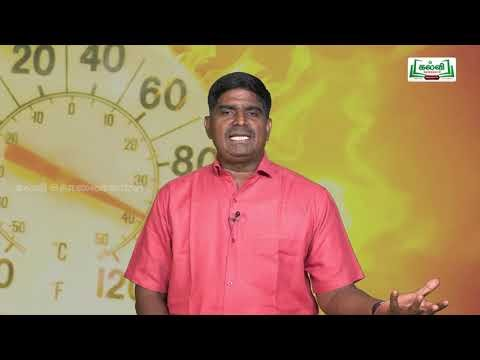 ஆய்வுக் கூடம் Std 9 SCIENCE அறிவியல் வெப்பம் பகுதி 2 Kalvi TV