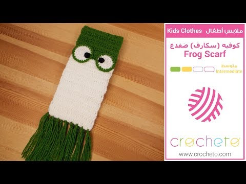 فيديو شرح طريقة عمل كوفيه سكارف شكل ضفدع اطفال  الخطوات بالعربى كروشية Crochet Frog Scarf Steps in Arabic crochet كروشيه