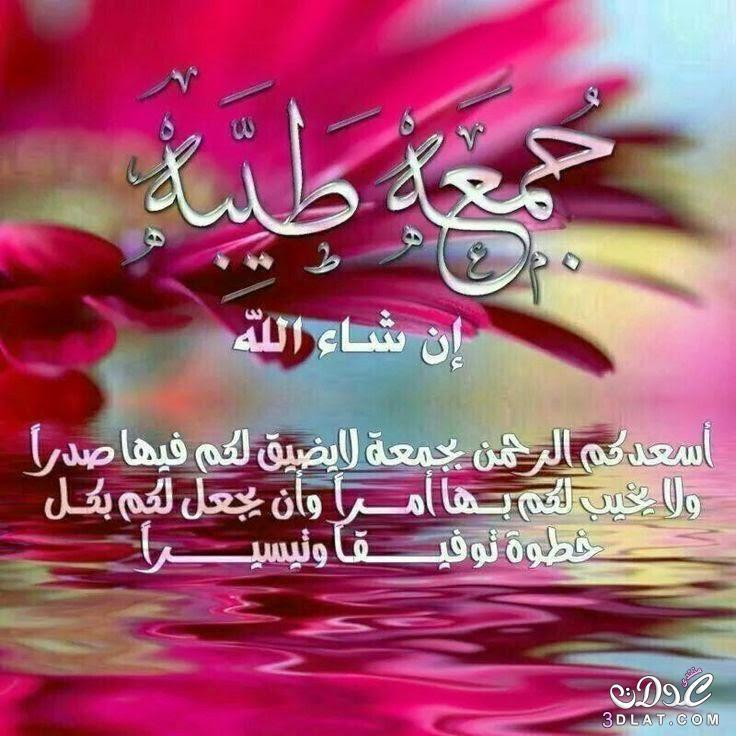 دعاء يوم الجمعة بوستات مكتوب عليها جمعة مباركة مصراوى الشامل