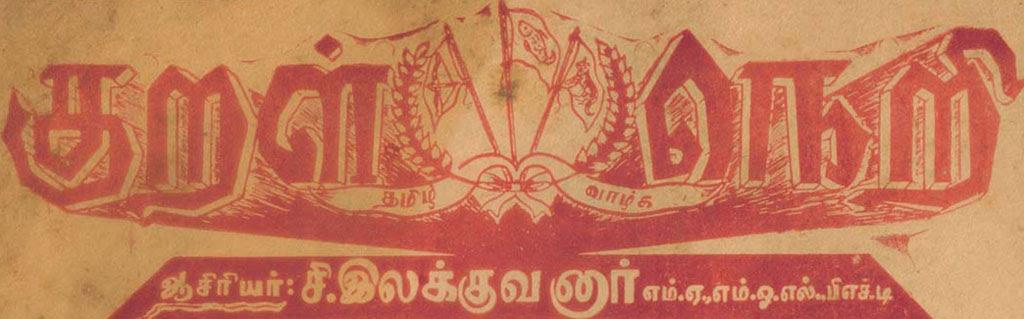 http://www.ilakkuvanar.com/images/Ithazhkal/KuralNeri01.jpg