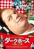 ダークホース リア獣エイブの恋 [DVD]