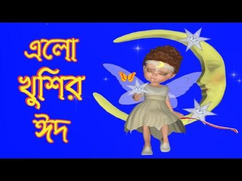 Romjaner Oi Rojar Sheshe Elo Khushir Eid  রমজানের ঐ রোজার শেষে এলো খুশির ঈদ ll New Eid Song