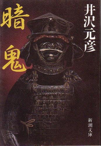 井沢元彦『暗鬼』