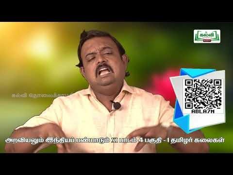 11th Science and Indian culture தமிழர் கலைகள் அலகு 4 பகுதி 2 TM Kalvi TV