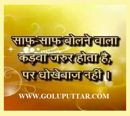 Best True Hindi Quotes And Thoughts Take All Decisions Carefully