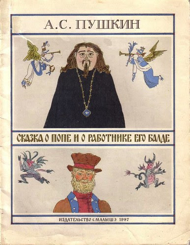 The Tale of the Priest and of His Workman Balda - Pushkin cover