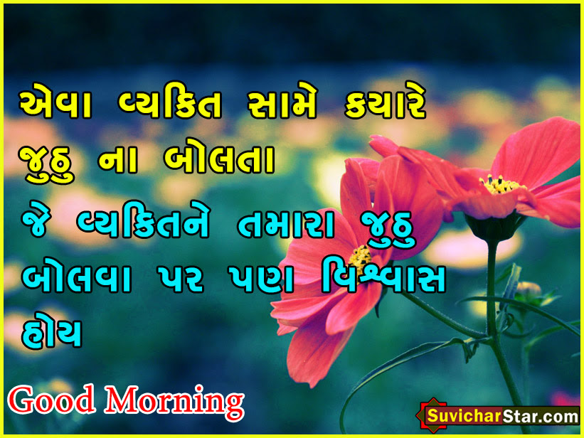 Good Morning In Gujarati Suvichar એવ વયકત સમ
