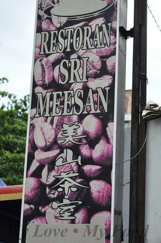 2009_08_31 Mei San Coffee Shop 029a