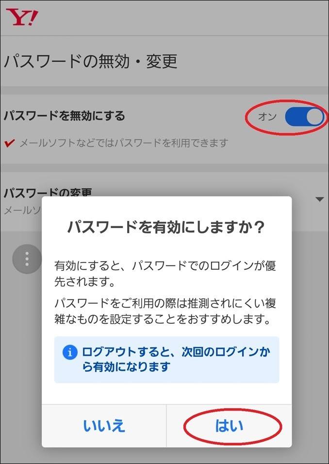 a00041_Yahoo!の二段階認証解除方法_16