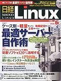 日経 Linux (リナックス) 2010年 06月号 [雑誌]