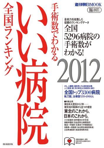 いい病院 2012 (週刊朝日ムック 手術数でわかる)
