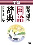 学研 現代標準国語辞典 改訂第2版 (中学生向辞典)